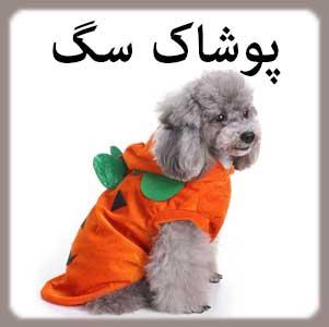 لباس و پوشاک سگ