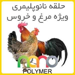 حلقه نانوپلیمری مرغ و خروس