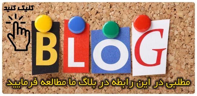 ورود به بلاگ پارسی پت