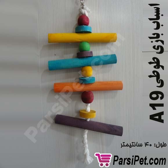 اسباب بازی طوطی A19