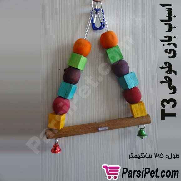 اسباب بازی طوطی کد T3