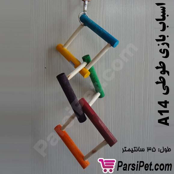 اسباب بازی طوطی کد A14