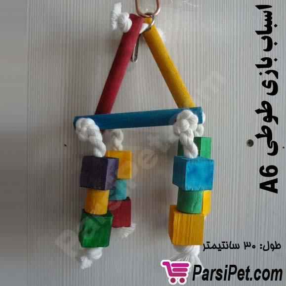 اسباب بازی طوطی کد A6