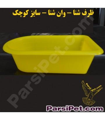ظرف شنا و آب تنی پرنده