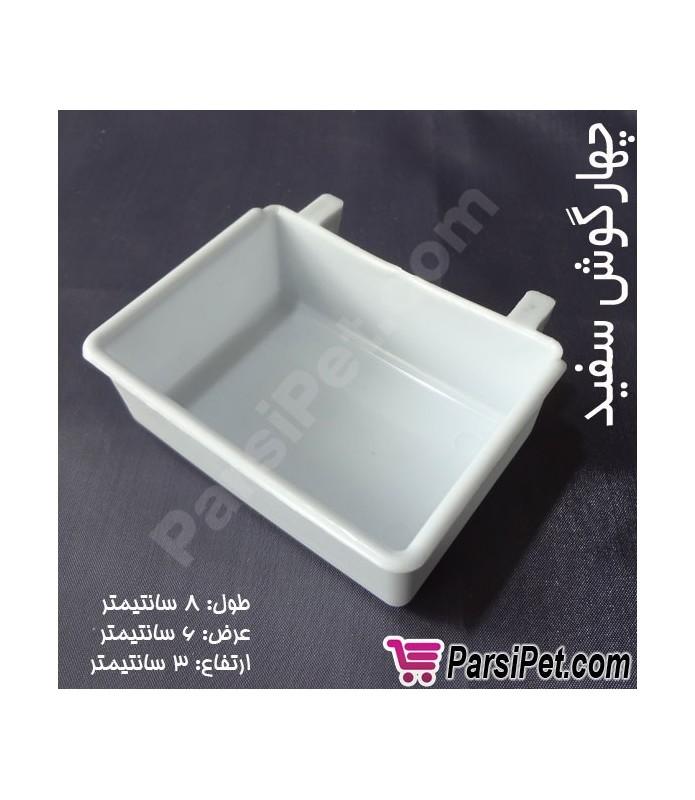 ظرف چهارگوش سفید مخصوص غذای پرنده