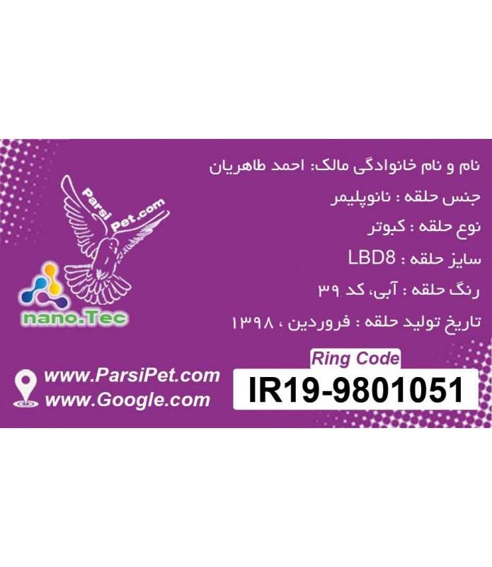 IR19-980105