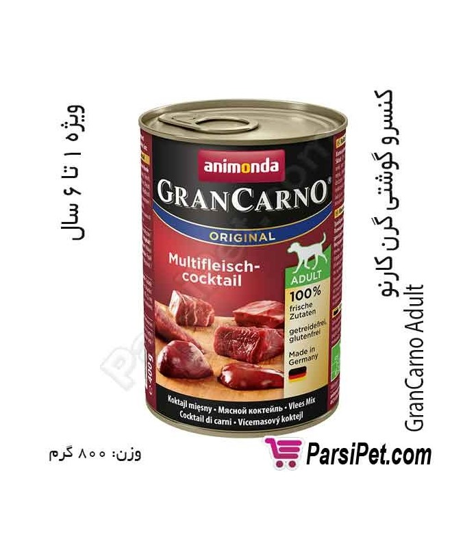 کنسرو گوشتی گرن کارنو GH26 -GranCarno Adult