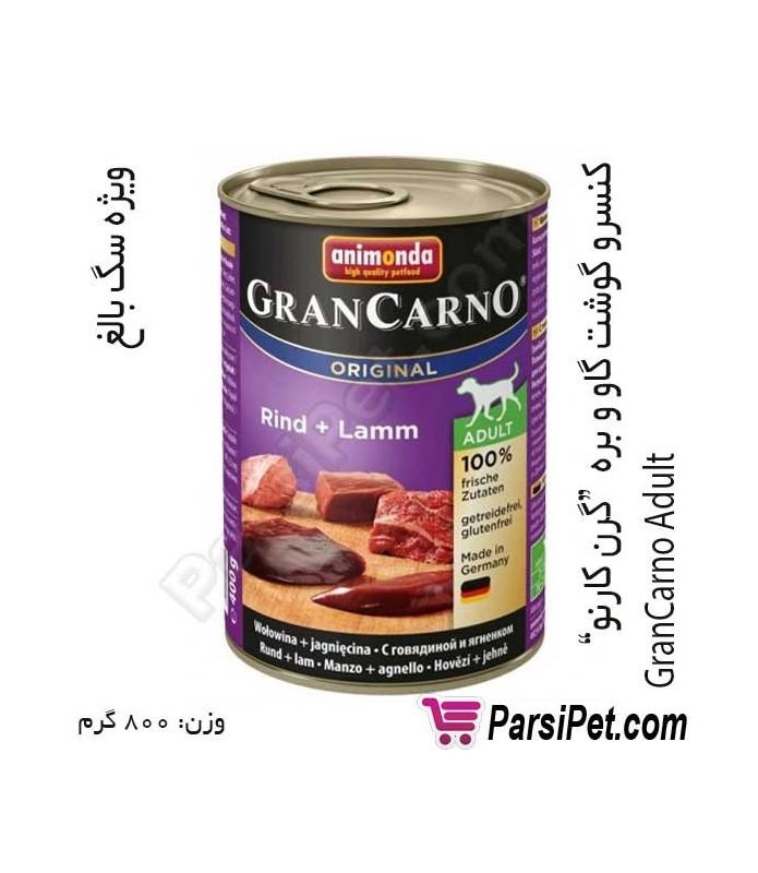 کنسرو گوشت گاو و بره GranCarno Adult