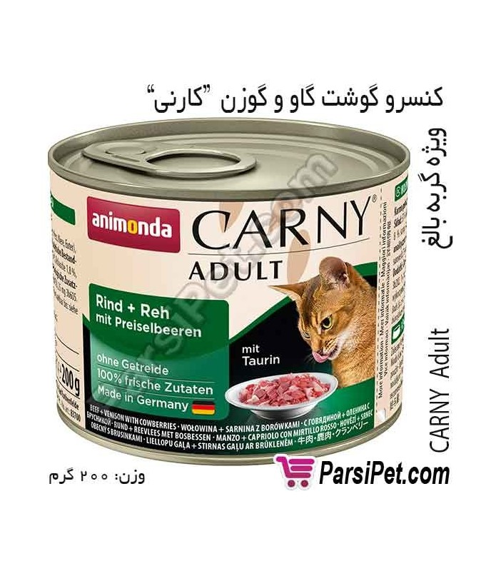 کنسرو گوشت گاو و گوزن  -CARNY  Adult - مخصوص گربه