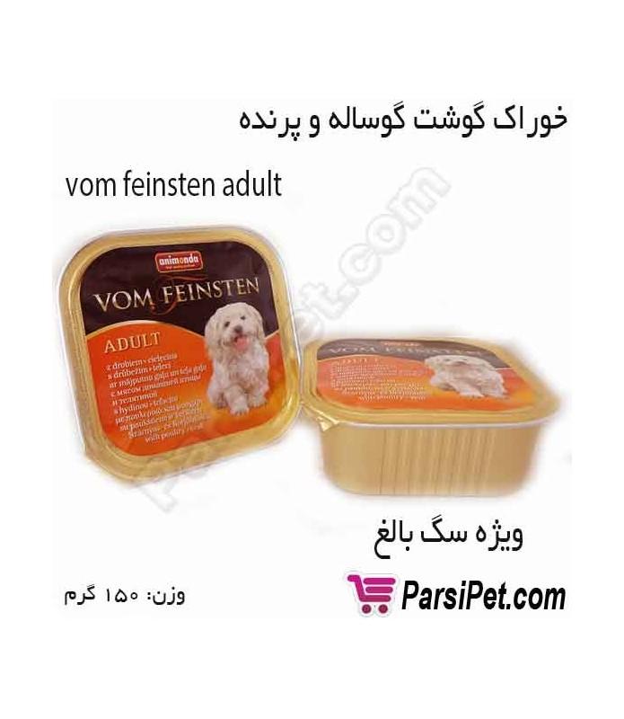 خوراک گوشت گوساله و پرنده -vom feinsten adult - خوراک سگ