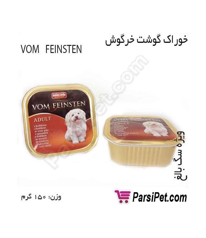 خوراک گوشت خرگوش -VOM FEINSTEN -غذای سگ