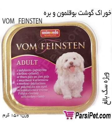 خوراک گوشت بوقلمون و بره -VOM FEINSTEN - غذای سگ