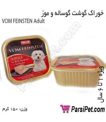 خوراک گوشت گوساله و موز -VOM FEINSTEN - غذای سگ