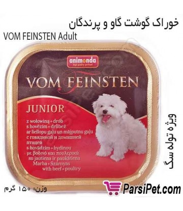 خوراک گوشت گاو و پرندگان -VOM FEINSTEN - غذای توله سگ