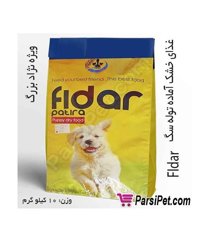 غذای خشک آماده توله سگ نژاد بزرگ - Fidar