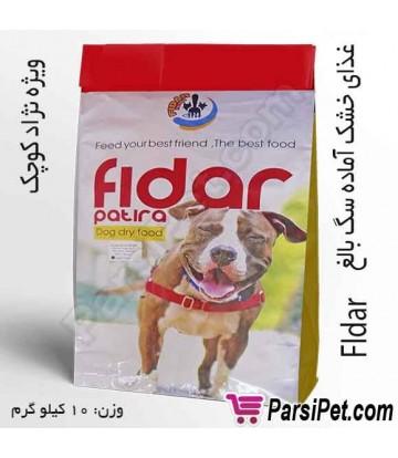 غذای خشک آماده توله سگ نژاد کوچک - Fidar