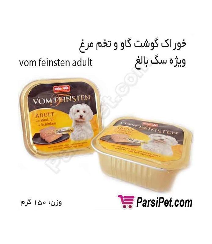خوراک گوشت گاو و تخم مرغ -vom feinsten adult - مخصوص سگ