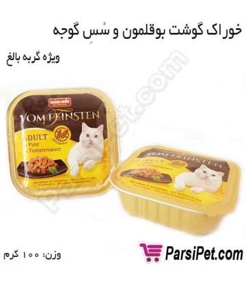 خوراک گوشت بوقلمون و سس گوجه ویژه گربه