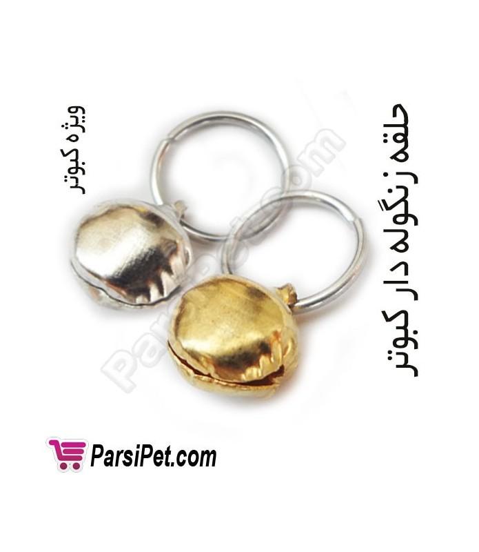 حلقه طلایی  و نقره ای زنگوله دار کبوتر