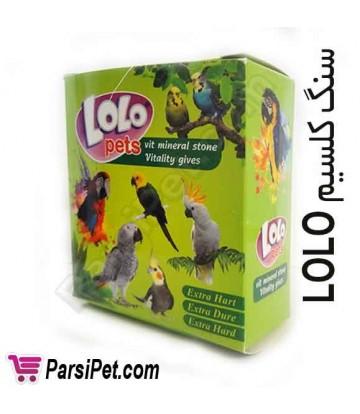 سنگ کلسیم LOLO برای پرندگان زینتی و خانگی