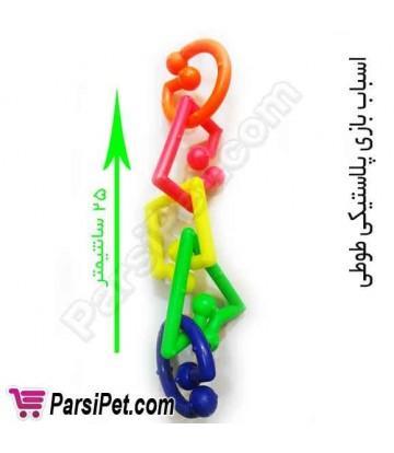 اسباب بازی پلاستیکی طوطی