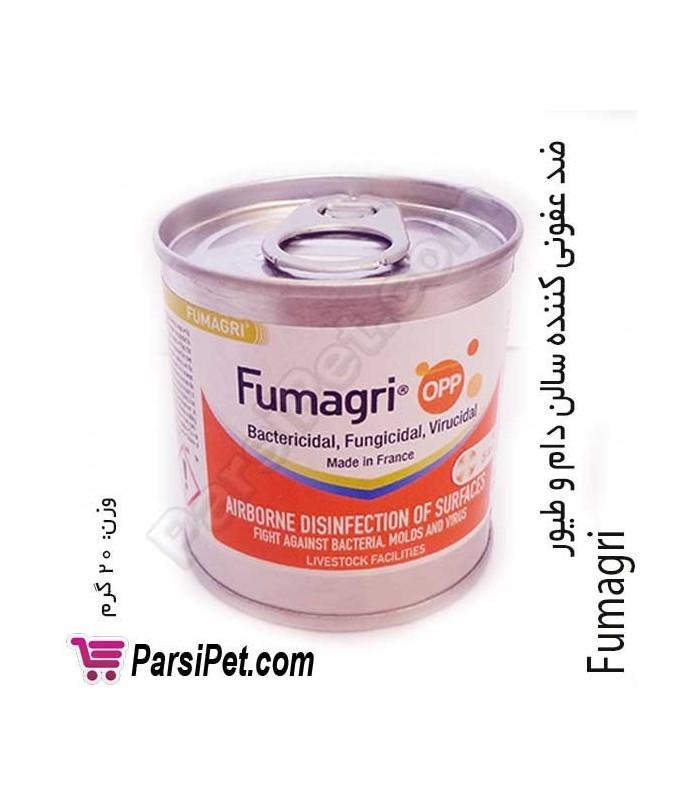 ضد عفونی کننده سالن دام و طیور Fumagri