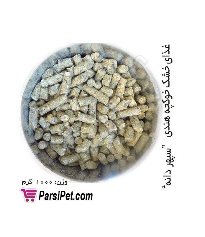 غذای خشک خوکچه هندی - سپهر دانه