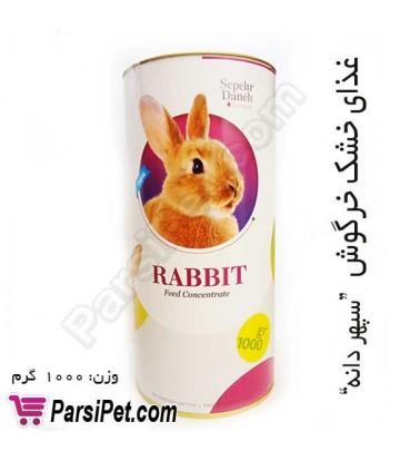 غذای خشک خرگوش - سپهر دانه