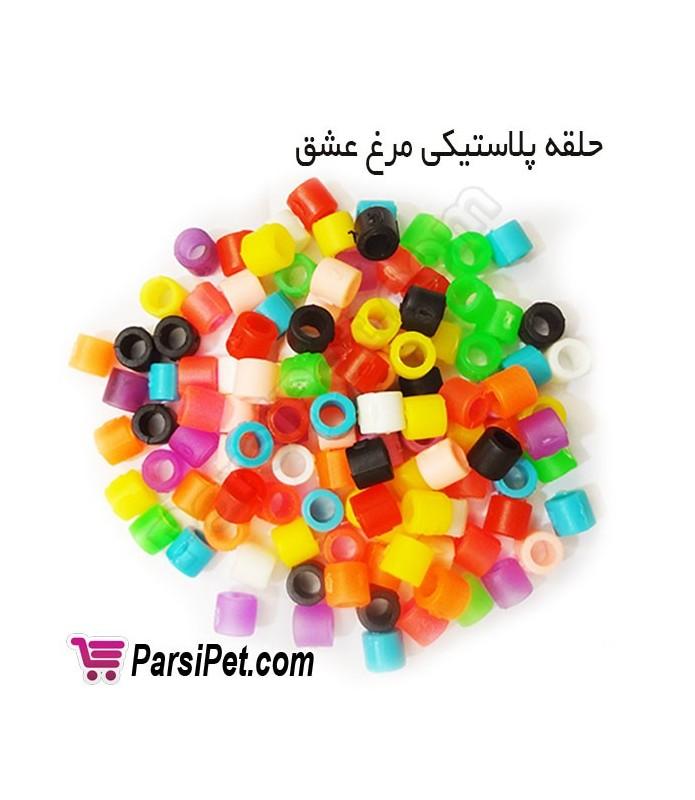 حلقه پلاستیکی مرغ عشق