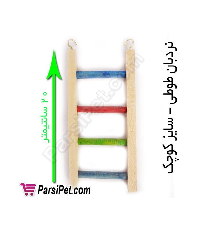 نردبان طوطی - سایز کوچک