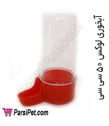 آبخوری موزی
