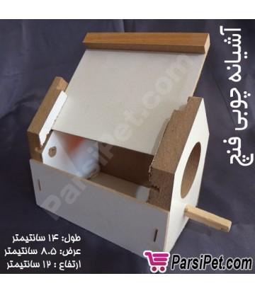 آشیانه چوبی فنچ
