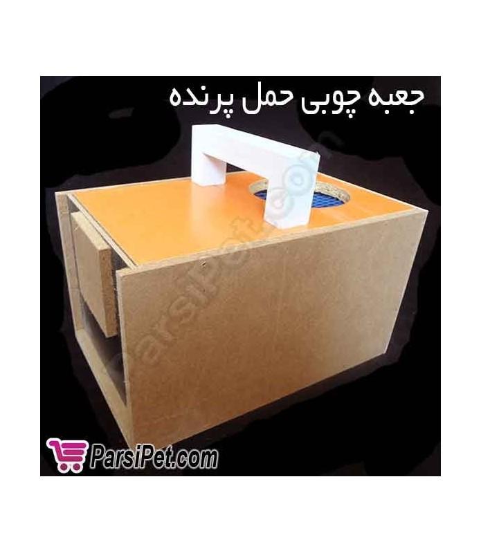 جعبه حمل پرنده - باکس حمل پرنده