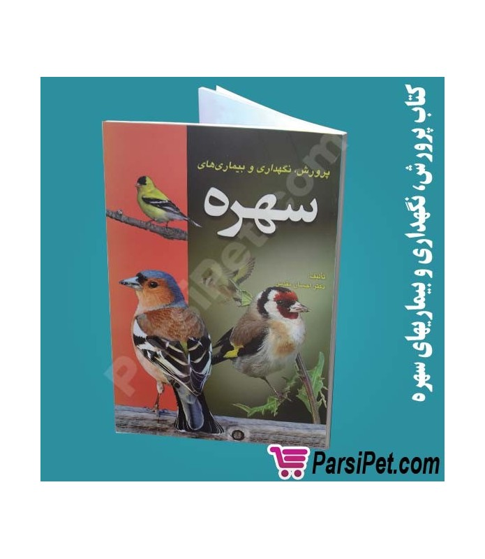 كتاب پرورش، نگهداری و بیماری های سهره