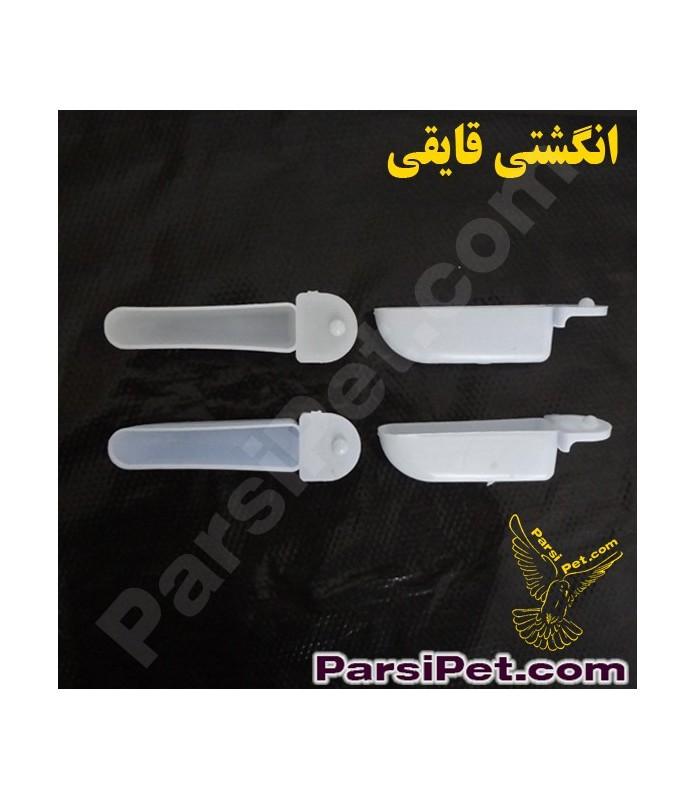 انگشتی قایقی کلاغی جهت قرار دادن مقدار کمی از غذا یا دان در قفس پرنده استفاده می شود
