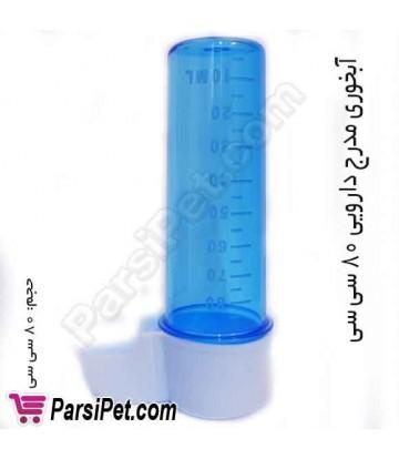 آبخوری دارویی 80 سی سی