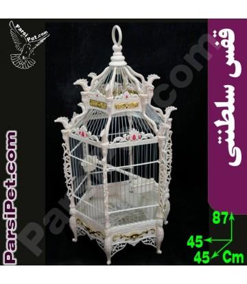 قفس سلطنتی - رویال کیج - royal cage - قفس طوطی