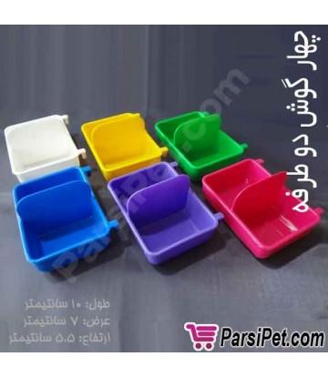 ظرف چهارگوش رنگی مخصوص غذای پرنده