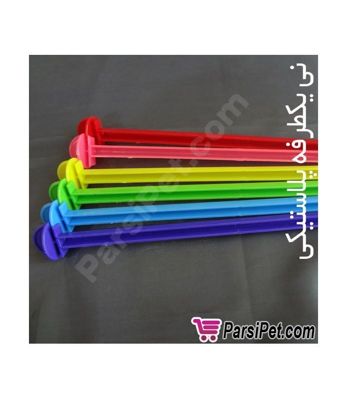 نی پلاستیکی رنگی یکطرفه مخصوص فنچ ، سهره ، قناری ، مرغ عشق