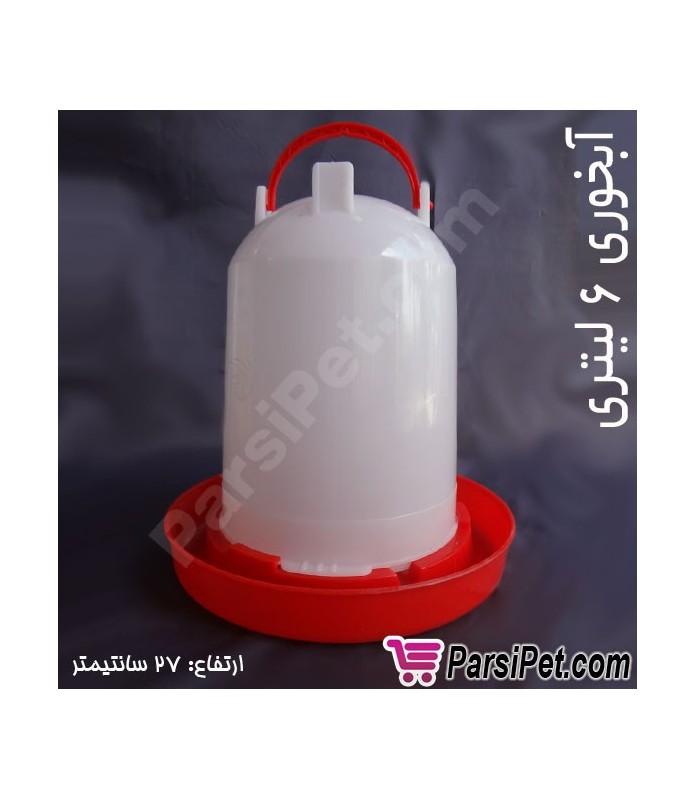 آبخوری 6 لیتری مخصوص سالن پرورش پرندگان زینتی