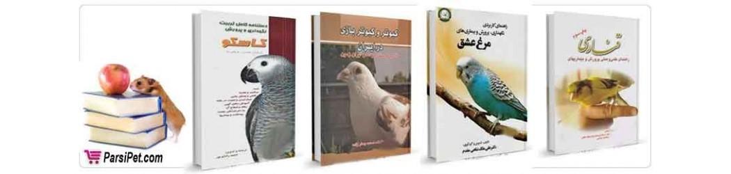 کتاب آموزشی پرندگان زینتی ، کتاب قناری، کتاب مرغ عشق، کتاب سهره، کتاب کبوتر، کتاب طوطی، کتاب کاسکو، کتاب همستر