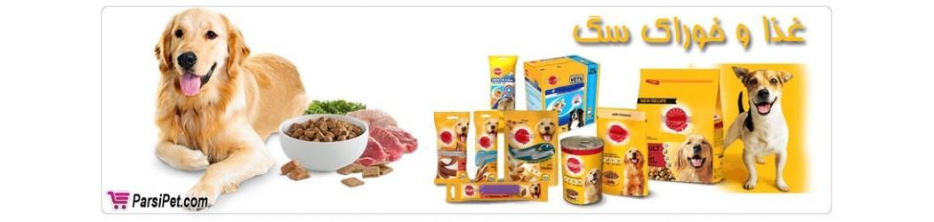 انواع غذا و خوراک سگ