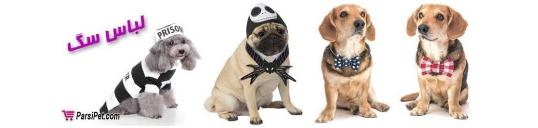 انواع لباس و پوشاک مخصوص سگ