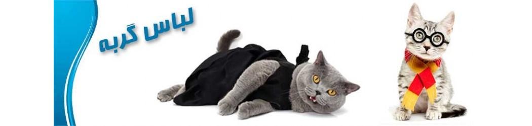 فروشگاه اینترنتی پوشاک و لباس گربه