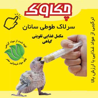 سرلاک گیاهی طوطی سانان